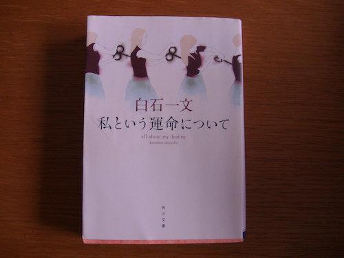 12.11.27.読書1