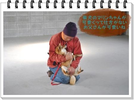20130123 5マリンちゃん