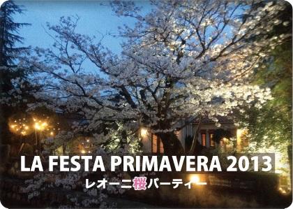 20130327 6sakura_03