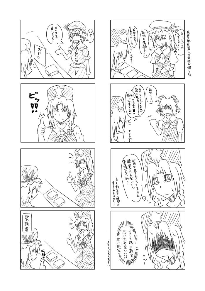 例大祭9オフレポ漫画2