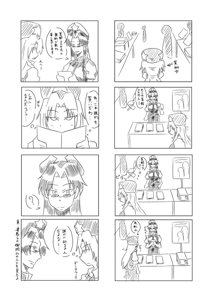 例大祭9オフレポ漫画3