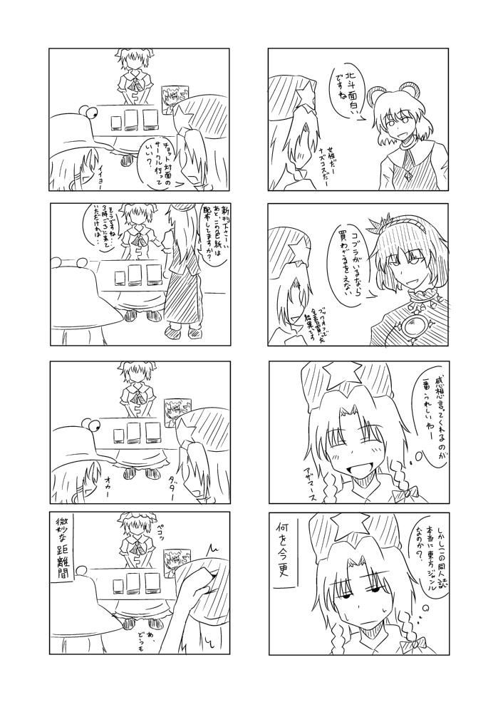 例大祭9オフレポ漫画6