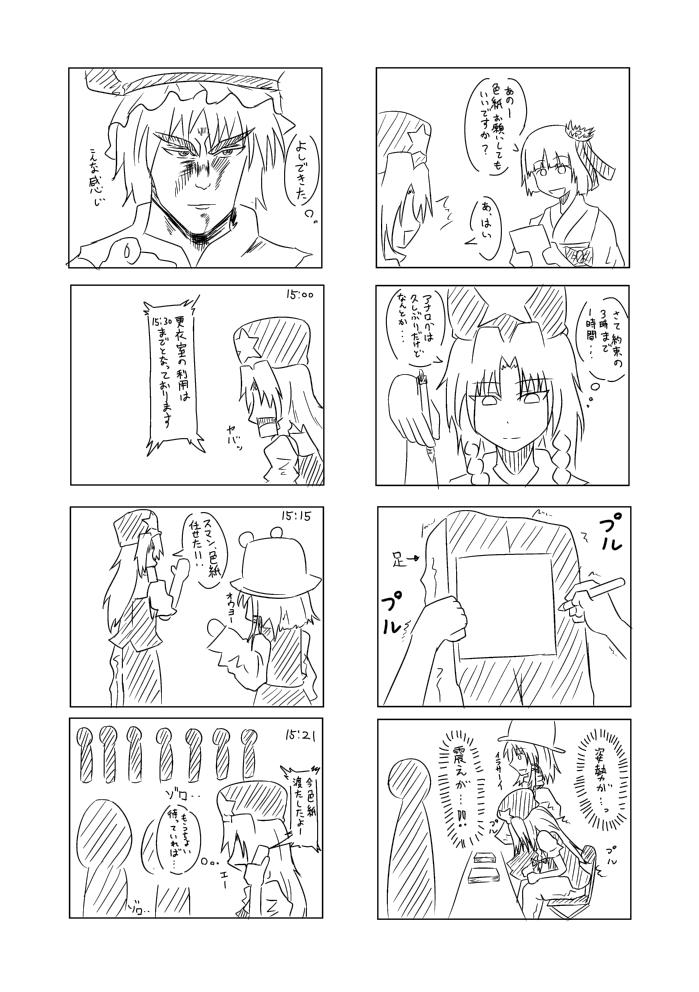 例大祭9オフレポ漫画0007