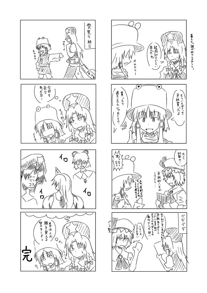 例大祭9オフレポ漫画0008