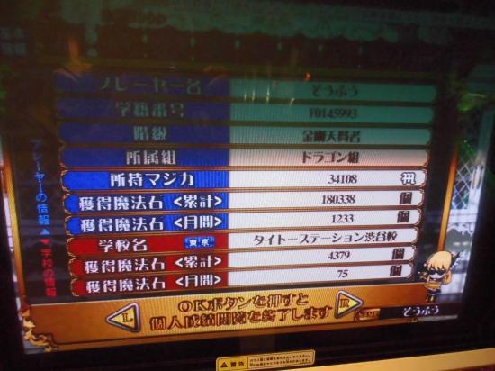 そうふう(20131230)
