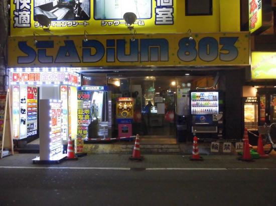 スタジアム803錦糸町1