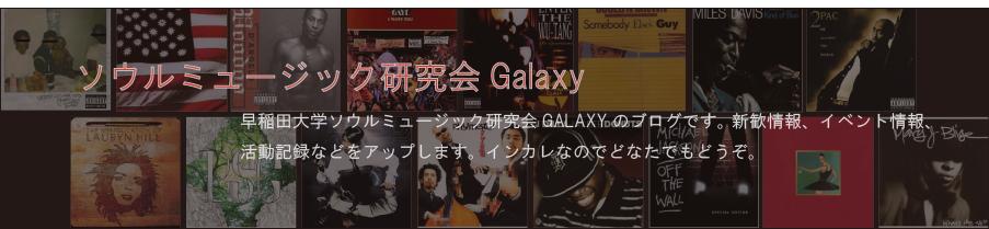 ソウルミュージック研究会Galaxy