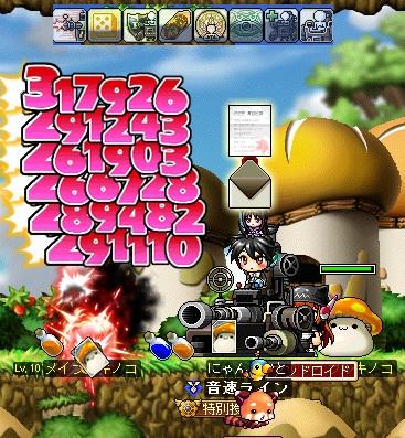 MapleStory 2012-10-04 13-45-19-014