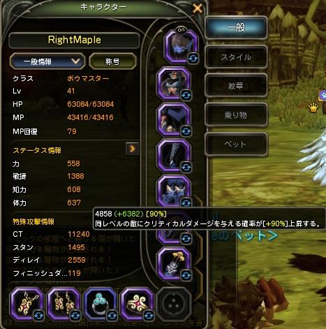 dragonnest 2013-03-09 21-55-59-572