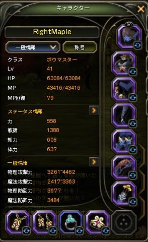 dragonnest 2013-03-09 21-55-48-144
