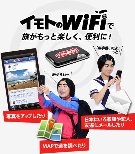 img_whats_wifi.jpg