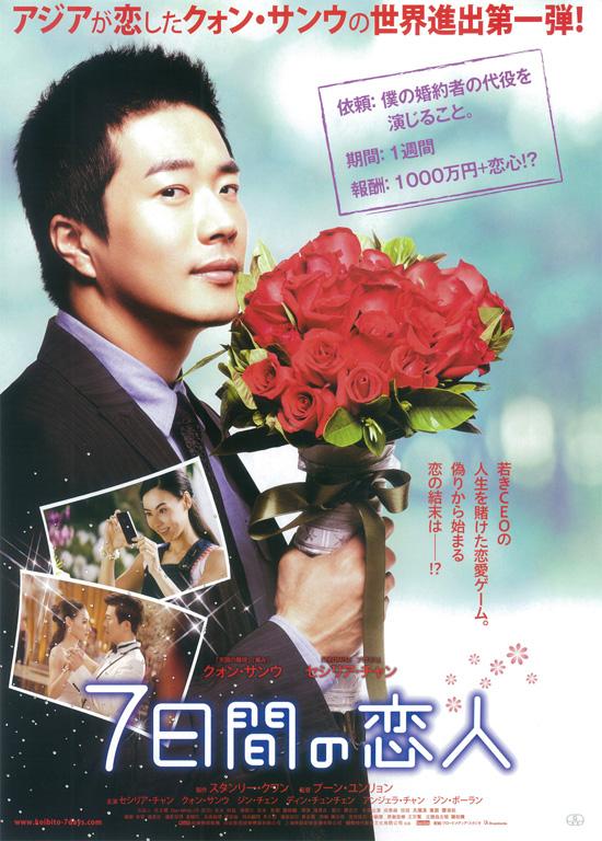 「七日間の恋人」宣材 flyer