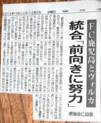 121203南日本新聞_035