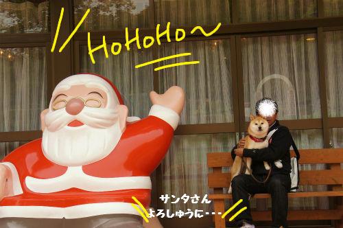 サンタさんにもお願い!