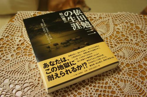 依田勉三の生涯