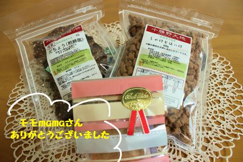 モモmamaさんありがとうですよ!