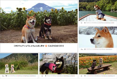 アンコタてん♥カレンダー