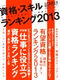 日経キャリアマガジン 2013 vol.1 資格・スキルランキング2013