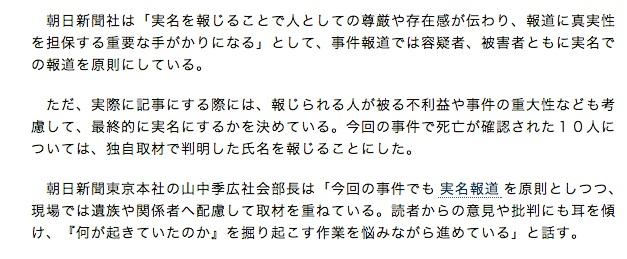 朝日新聞は実名