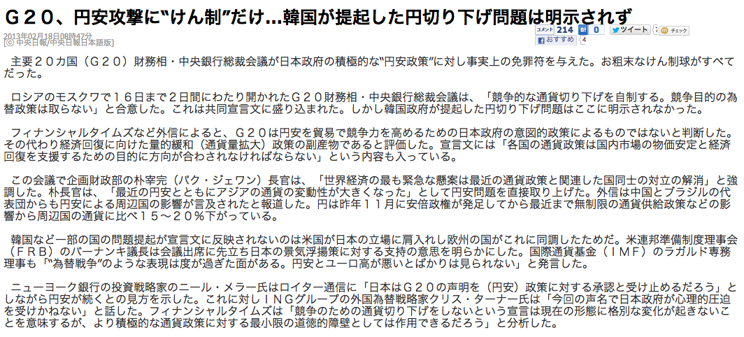 G20円安攻撃に牽制