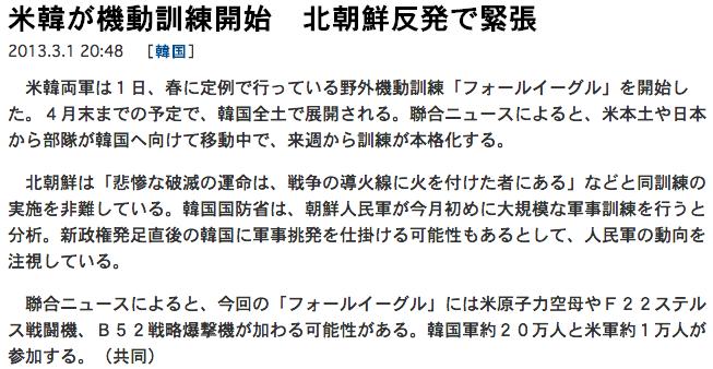 2013 産経