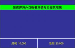 overseas_atm_step2.jpg