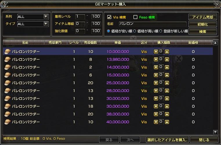 バレ粉高騰2