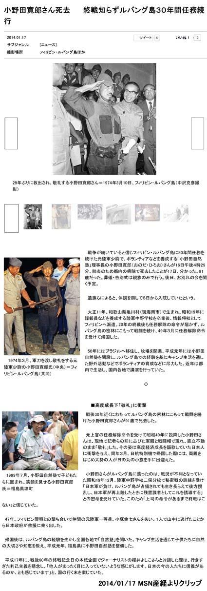 2014/01/17 MSN産経クリップ