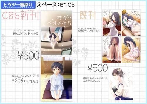 サンクリ65_ノラタマヒツジ_販売リスト2