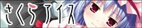 banner_sakuraice_20130301191838.jpg