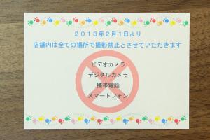 20130201.jpg