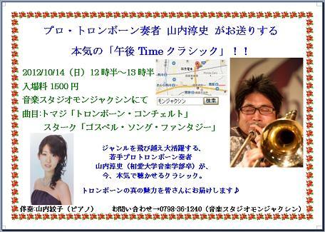 午後Timeクラシック 65
