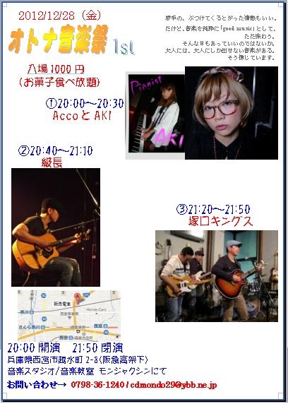 オトナ音楽祭1