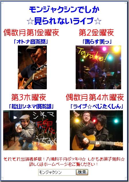 2013月例ライブ