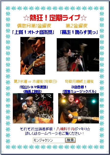 2013月例ライブ紹介