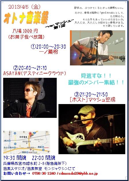オトナ音楽祭2