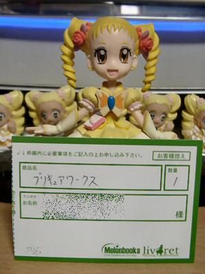 プリキュアワークス予約票 001