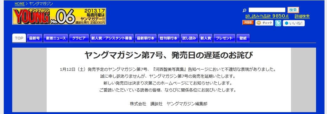 yanmaga20120111.jpg
