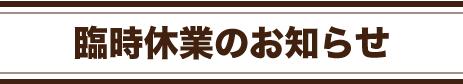 2014rinjikyugyou.jpg