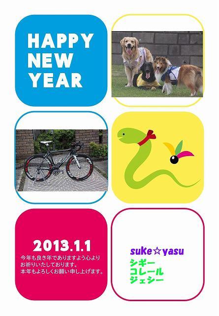 2013年賀状案 - コピー