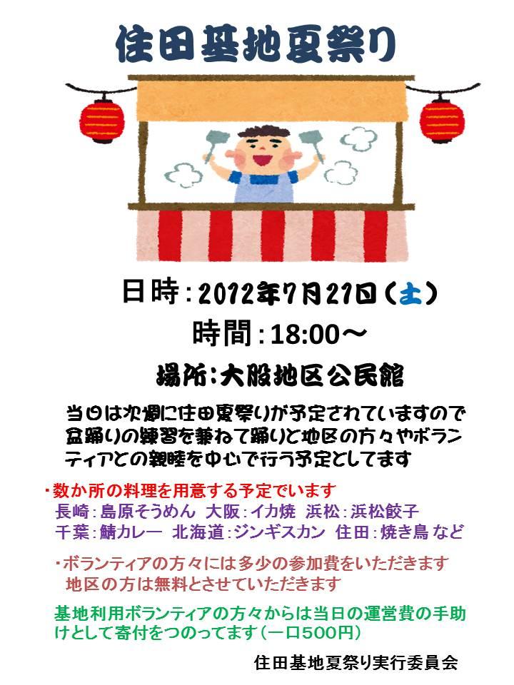 住田基地夏祭り