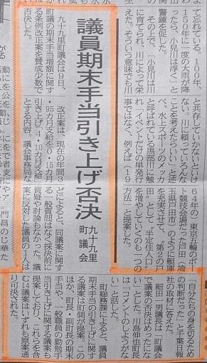 12月10日の千葉日報。