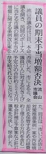 18日朝の千葉日報