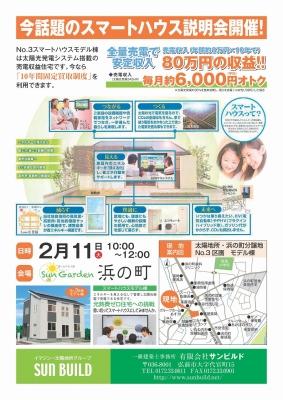 スマートハウス説明会_01