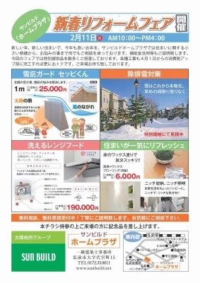 新春リフォームフェア01_01