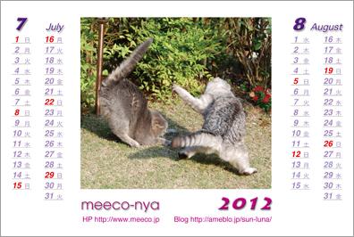 カレンダーmeeco2012-7