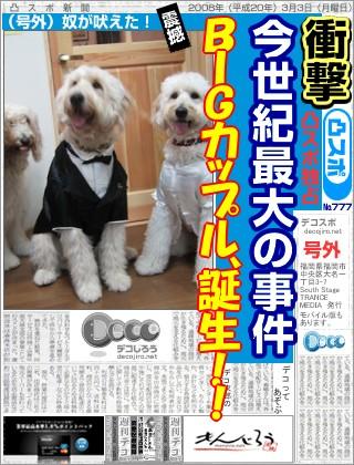 decojiro-20121010-134658.jpg