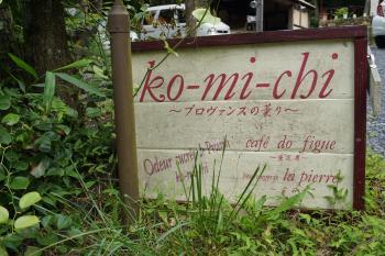 komichi1.jpg