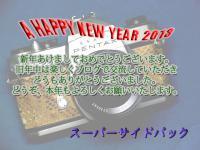 年賀状2013②