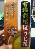 ほうじ茶(6/13)